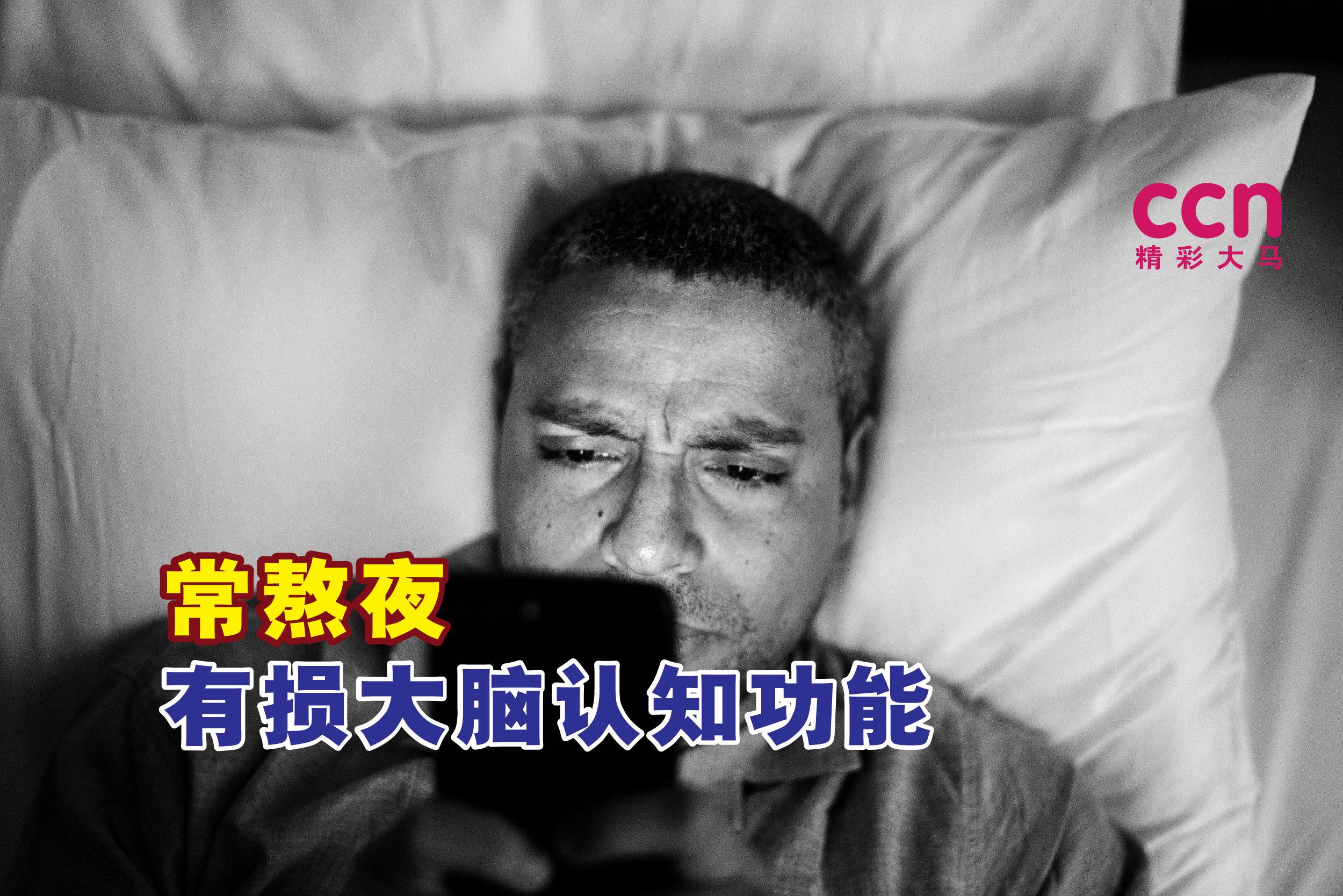 一项新研究表明,长期熬夜后,即使睡足一周也无法完全恢复脑部功能,就算是年轻群体亦是如此。-Freepik,精彩大马制图-