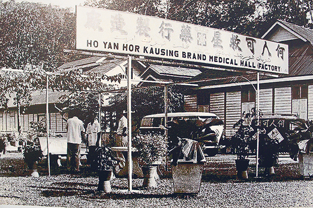 In 1954, Ho shifted his production from No. 1 Treacher Street to this factory in Jalan Kuala Kangsar
