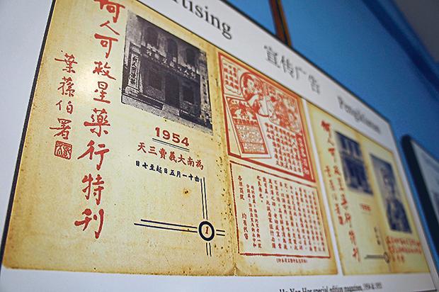 The brand's earliest advertisements featured Ho's penmanship