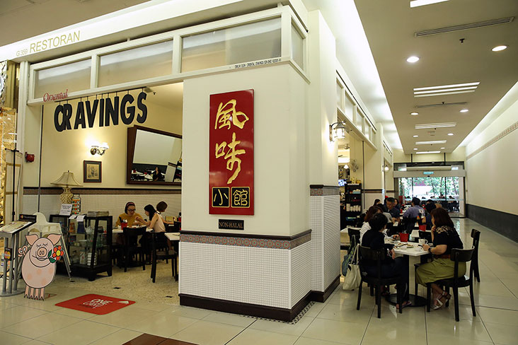 Located inside 1 Utama Shopping Centre's new wing, Oriental Cravings has been serving crowd pleasing home-style dishes for 13 years
