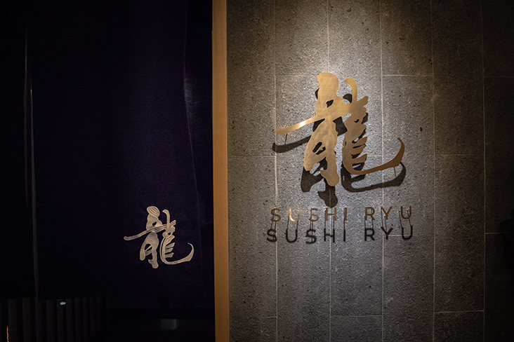 Enter Sushi Ryu for exquisite, premium Japanese fare