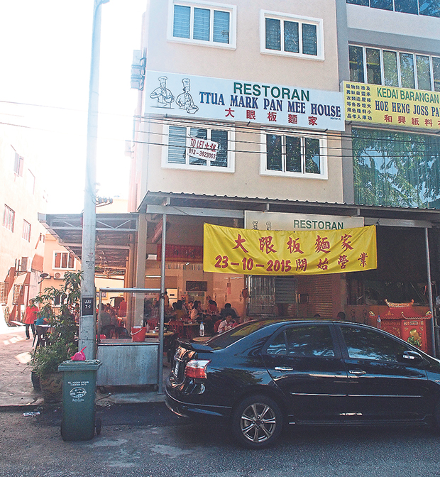 Look for this comfortable corner shop to get your pan mee fix