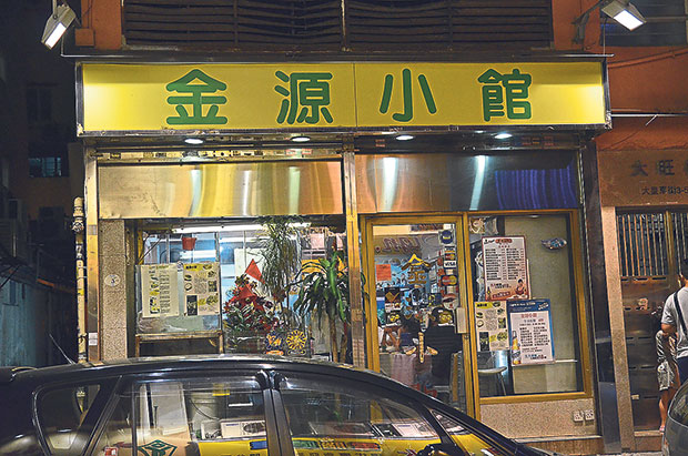 Look for this shop along Tai Wong Street East in Wanchai